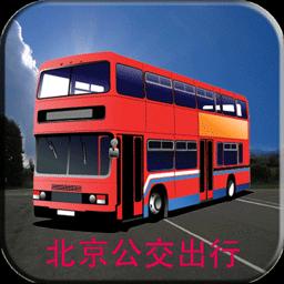 北京公交出行查询
