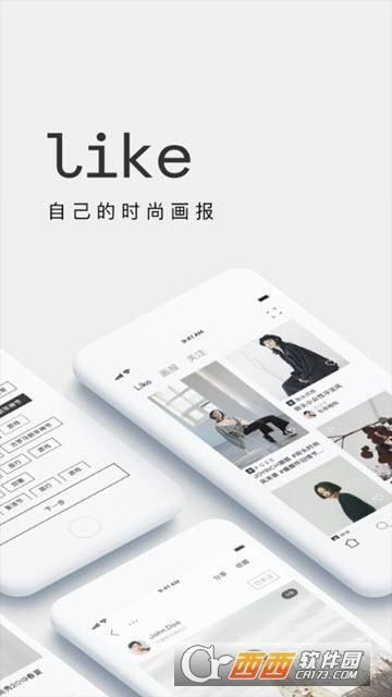 Like我的变美指南 v1.8.0 安卓版
