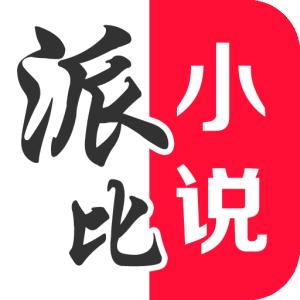 派比小说无广告无限制版V2.7.0免费安卓版