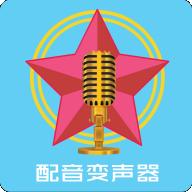 配音变声器app
