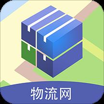 中国物流网配货信息