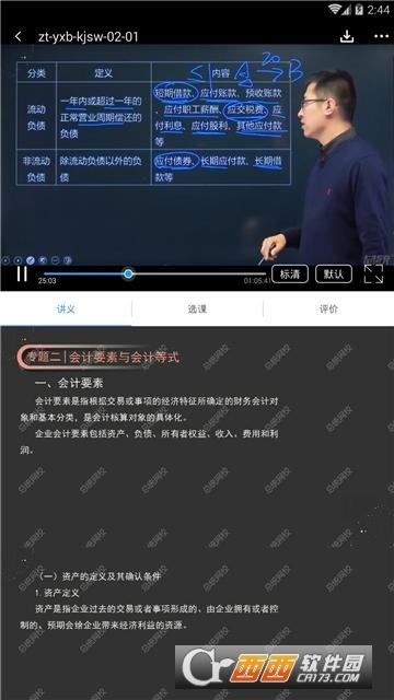 总统网校免费版(网上学习) v6.7