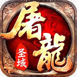 屠龙圣域手机版1.0.6