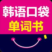 韩语口袋单词书app
