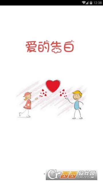 恋爱百分百app v1.1.0安卓版
