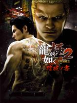 如龙:极2中文免安装版