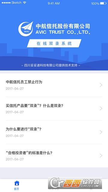 中航客户双录app 1.2.4安卓版