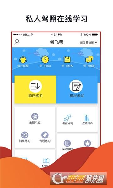 趣飞app安卓版 v1.6.1