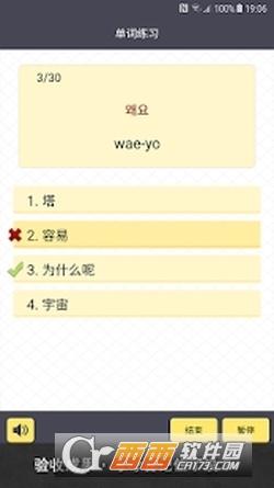用韩国小学课本学韩语40音 v1.15 安卓版