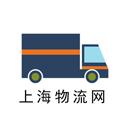 上海物流网