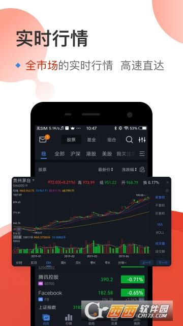 雪球交易app V11.20