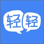 轻轻老师最新教师端(教育资源平台)