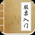 炒股票入门(股票知识)v2.7.9安卓版