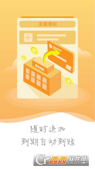 成都农商行个人手机app v4.1 安卓版