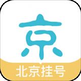 北京挂号网114挂号平台v2.3.0