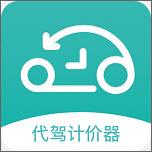 代驾计价器免费版(代驾计费)