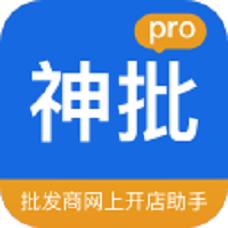 神批Pro(批发部网上开店助手)v1.4.0 安卓版