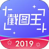截图王微商水印助手app