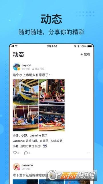 飞聊 v1.7.9 安卓版