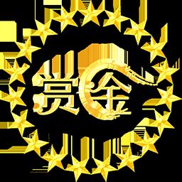 全民赏金王