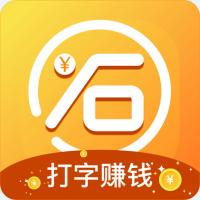 小石输入法(打字赚钱)v1.0.0 安卓版