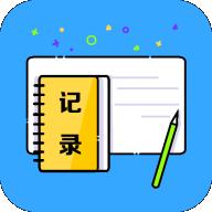 会议记录app