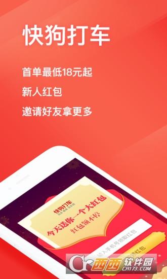 58速运(快狗打车)手机版