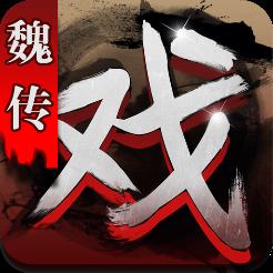 三国戏魏传变态版v1.24安卓版
