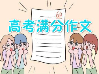 高考满分作文