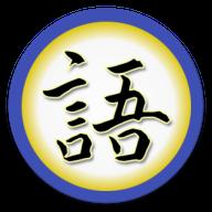 Kakugo(日语学习)