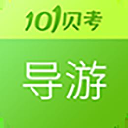 导游证考试去广告版v7.2.3.4最新版