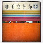 唯美文艺范(微心情日记本)v1.2.2