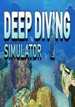深海潜水模拟(Deep Diving Simulator) 简中免安装版