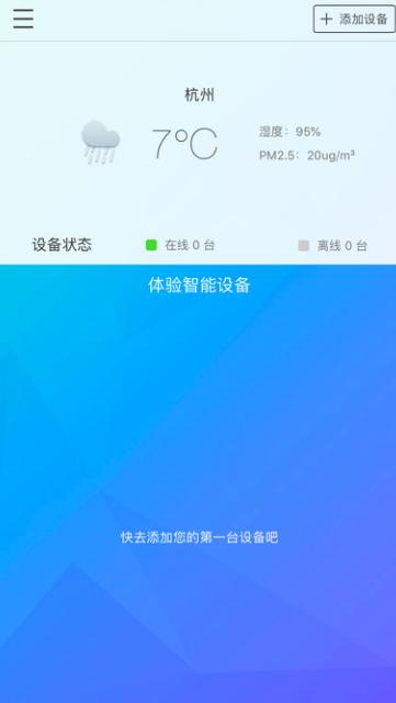 诚科智控app苹果版 v1.0