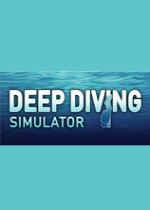 深海潜水模拟器中文版简体中文硬盘版