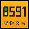 8591宝物交易