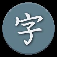日语学习(Kanji Study)