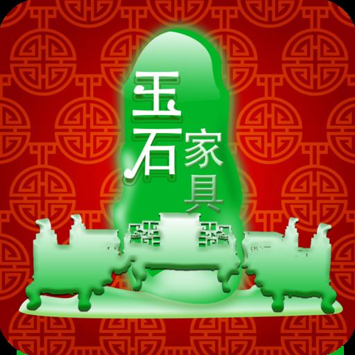 玉石家具app