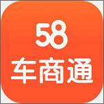 58车商通手机客户端(汽车交易平台)v5.2.6