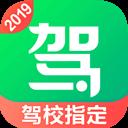 驾校一点通appV10.4.1 安卓版