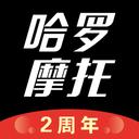 哈罗摩托app官方版