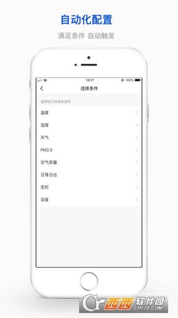 已至物联app V1.0.4