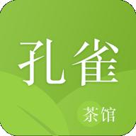 孔雀茶馆app