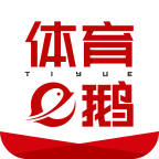 腾讯体育鹅app