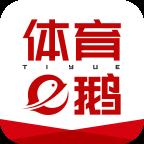 腾讯体育鹅app官方版