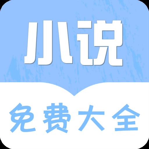 柚子听书免费小说大全