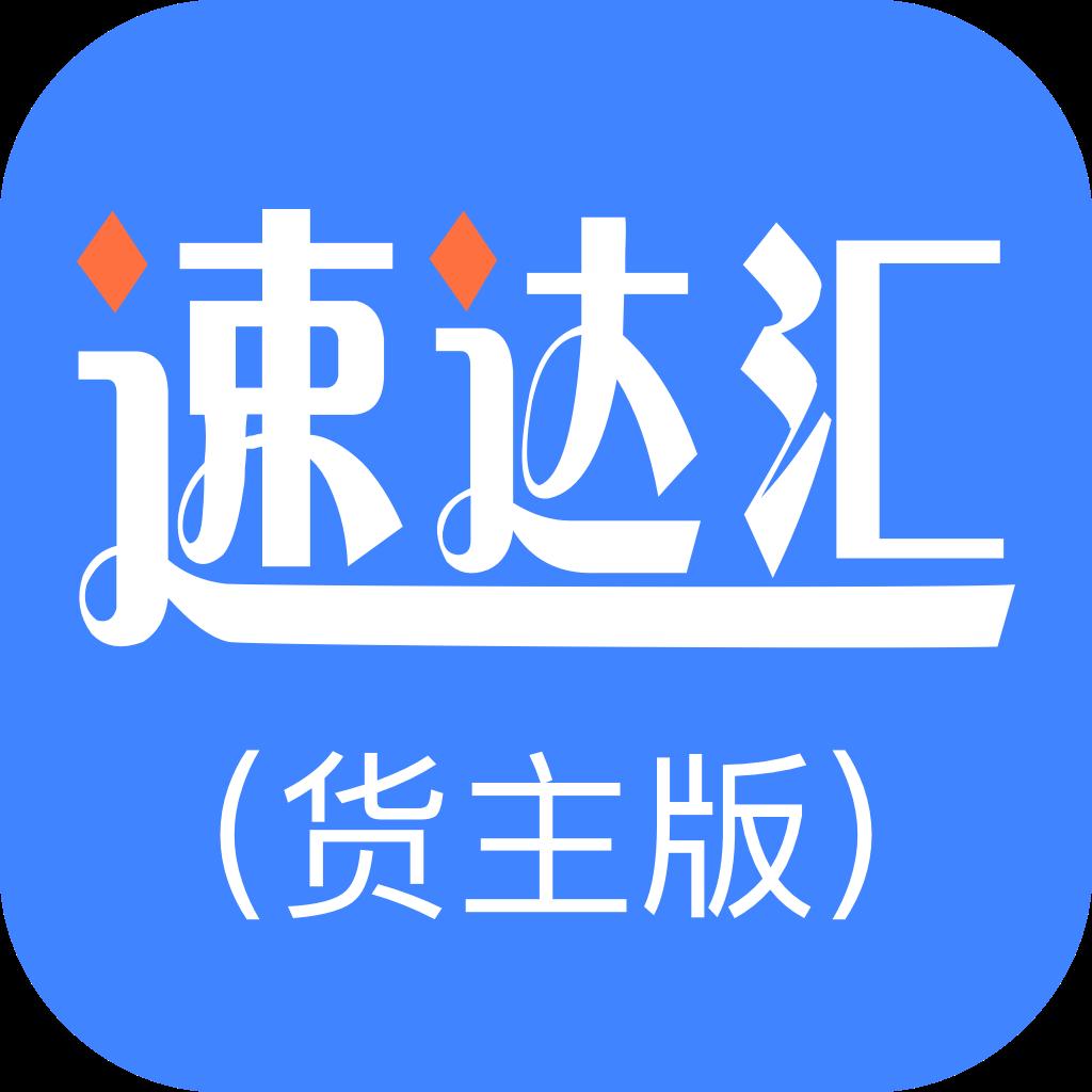 速达汇货主版app