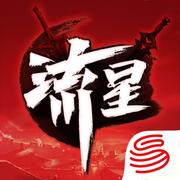 流星蝴蝶剑手游苹果版v1.0.380958 ios版