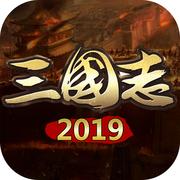 三国志2019 iphone版