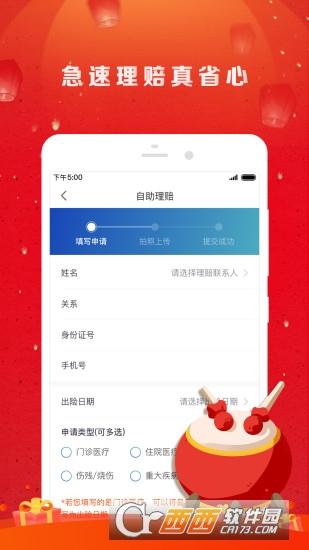 泰医养 V2.2.4 安卓版